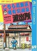 こちら葛飾区亀有公園前派出所 69(ジャンプコミックスDIGITAL)