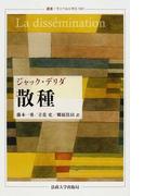 散種 (叢書・ウニベルシタス)