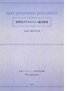 次世代ポリオレフィン総合研究 Vol.6(2012年12月)
