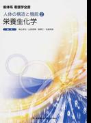 新体系看護学全書 第3版 2 人体の構造と機能 2 栄養生化学