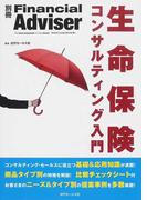 生命保険コンサルティング入門 (別冊Financial Adviser)