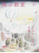 飛ぶ教室 児童文学の冒険 32(2013WINTER) 英国ファンタジーの原点『たのしい川べ』を愉しむ