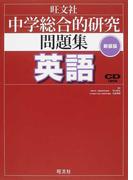 中学総合的研究問題集英語 新装版