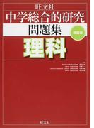 中学総合的研究問題集理科 改訂版