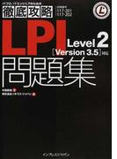 徹底攻略LPI問題集Level2〈Version 3.5〉対応 試験番号117−201 117−202 (ITプロ/ITエンジニアのための徹底攻略)