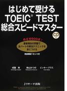 はじめて受けるTOEIC TEST総合スピードマスター