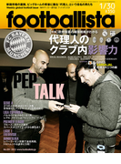 海外サッカー週刊誌footballista No.291