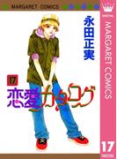 恋愛カタログ 17(マーガレットコミックスDIGITAL)