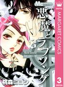 悪魔とラブソング 3(マーガレットコミックスDIGITAL)