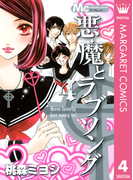 悪魔とラブソング 4(マーガレットコミックスDIGITAL)