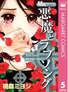 悪魔とラブソング 5(マーガレットコミックスDIGITAL)