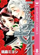 悪魔とラブソング 8(マーガレットコミックスDIGITAL)