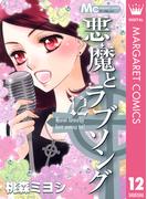 悪魔とラブソング 12(マーガレットコミックスDIGITAL)