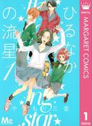 ひるなかの流星 1(マーガレットコミックスDIGITAL)