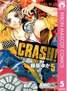 CRASH! 5(りぼんマスコットコミックスDIGITAL)