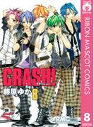 CRASH! 8(りぼんマスコットコミックスDIGITAL)