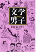 文学男子 BUNDAN (愛蔵版コミックス)(愛蔵版コミックス)