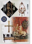 すぐわかるヨーロッパの装飾文様 美と象徴の世界を旅する
