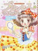 プリンセス★マジックティア 1 かがみの魔法で白雪姫!