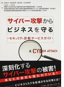 サイバー攻撃からビジネスを守る セキュリティ診断サービスガイド