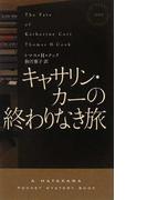 キャサリン・カーの終わりなき旅 (HAYAKAWA POCKET MYSTERY BOOKS)(ハヤカワ・ポケット・ミステリ・ブックス)