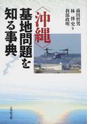 〈沖縄〉基地問題を知る事典