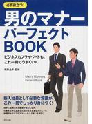 男のマナーパーフェクトBOOK 必ず役立つ! ビジネスもプライベートも、これ一冊でうまくいく