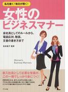 女性のビジネスマナー 私を磨く!毎日が輝く! 会社員としてのルールから、電話応対、敬語、文書の書き方まで