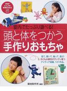 頭と体をつかう「手作りおもちゃ」 室内でたっぷり遊べる! (PHPビジュアル実用BOOKS)
