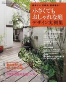 小さくてもおしゃれな庭デザイン実例集 家まわり、玄関前、駐車場も! (生活シリーズ すてきなガーデンデザイン)