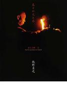 蘇りの火と水 東大寺修二会