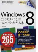 Windows8知りたいことがズバッとわかる本 本当に使える265のワザ (ポケット百科DX)