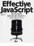 """Effective JavaScript JavaScriptを使うときに知っておきたい68の冴えたやり方 """"難しい""""にはワケがある!"""