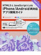 HTML5とJavaScriptによるiPhone/Android両対応アプリ開発ガイド (DESIGN&WEB TECHNOLOGY)