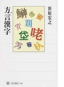 方言漢字 (角川選書)(角川選書)