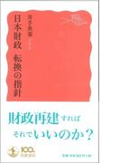 日本財政転換の指針 (岩波新書 新赤版)(岩波新書 新赤版)