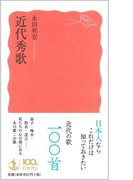 近代秀歌 (岩波新書 新赤版)