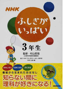 NHKふしぎがいっぱい 3年生