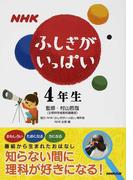 NHKふしぎがいっぱい 4年生