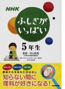 NHKふしぎがいっぱい 5年生