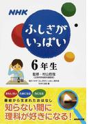 NHKふしぎがいっぱい 6年生