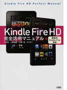 Kindle Fire HD完全活用マニュアル