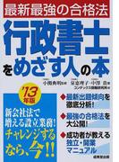 行政書士をめざす人の本 '13年版 (最新最強の合格法)