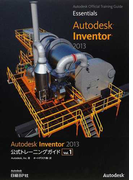 Autodesk Inventor 2013公式トレーニングガイド Vol.1 (Autodesk Official Training Guide Essentials)