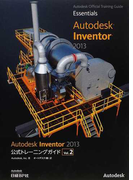 Autodesk Inventor 2013公式トレーニングガイド Vol.2 (Autodesk Official Training Guide Essentials)