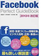Facebook Perfect GuideBook 2013年改訂版