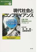 現代社会とコンプライアンス 企業・行政・市民社会からのアプローチ (グリーンブックレット)