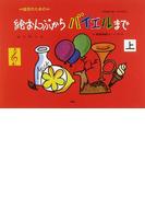 絵おんぷからバイエルまで 幼児のための 第87版 上