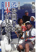 港を回れば日本が見える ヨットきらきら丸航海記 改訂版