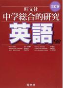 中学総合的研究英語 3訂版
